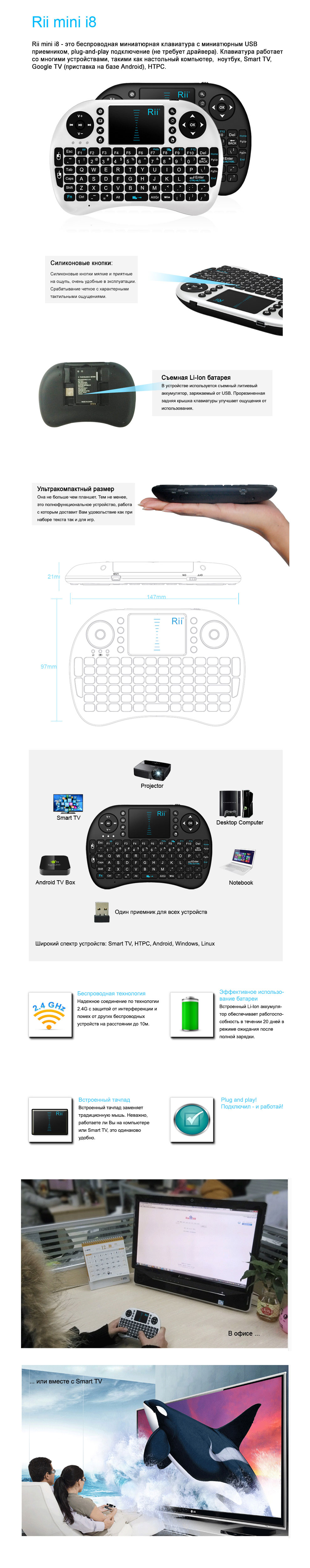 Rii mini i8 keyboard RT-MWK08, [2 4G] touchpad for Smart TV
